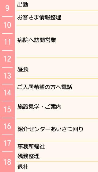 img_schedule_sp