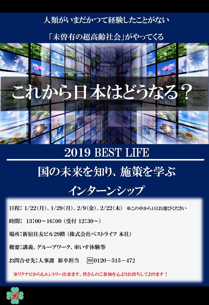 【広告】2019インターンシップ-1